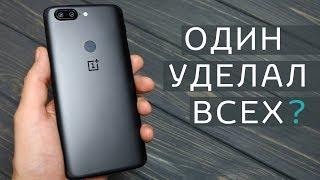OnePlus 5T РАЗОЧАРОВАНИЕ для IPHONE X. ЛУЧШИЙ из КИТАЯ, ОДИН ПРОТИВ ВСЕХ и ПОЧТИ ИДЕАЛЕН
