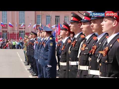 Торжественный парад - 9 Мая 2018 года г. Клинцы
