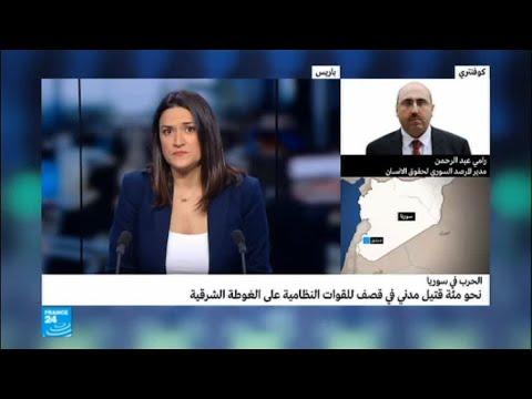 عشرات القتلى في قصف الغوطة الشرقية والأمم المتحدة تدعو لوقف استهداف المدنيين  - 11:22-2018 / 2 / 20