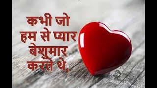 Bewafa Shayari In Hindi | bewafa shayari in hindi for love | bewafa shayari in hindi for girlfriend