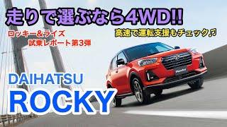 DAIHATSU ROCKY のベストバイは4WD!? 加速も安定性もグンとよくなります!! 高速道路で運転支援も試してみました E-CarLife with 五味やすたか