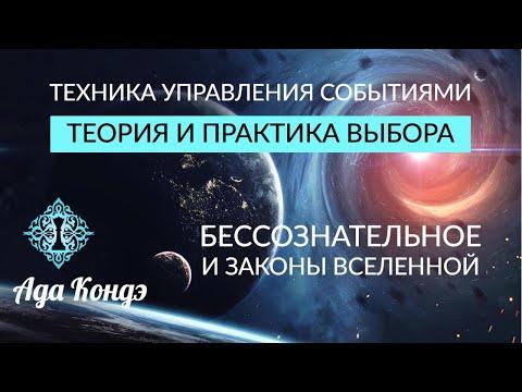 ТЕХНИКА УПРАВЛЕНИЯ ВЫБОРОМ. Бессознательное и законы Вселенной. Ада Кондэ