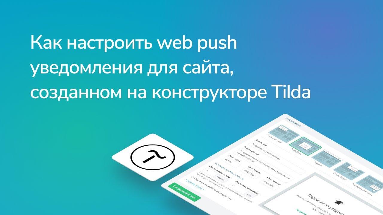 Как настроить web push уведомления для сайта, созданном на конструкторе Tilda