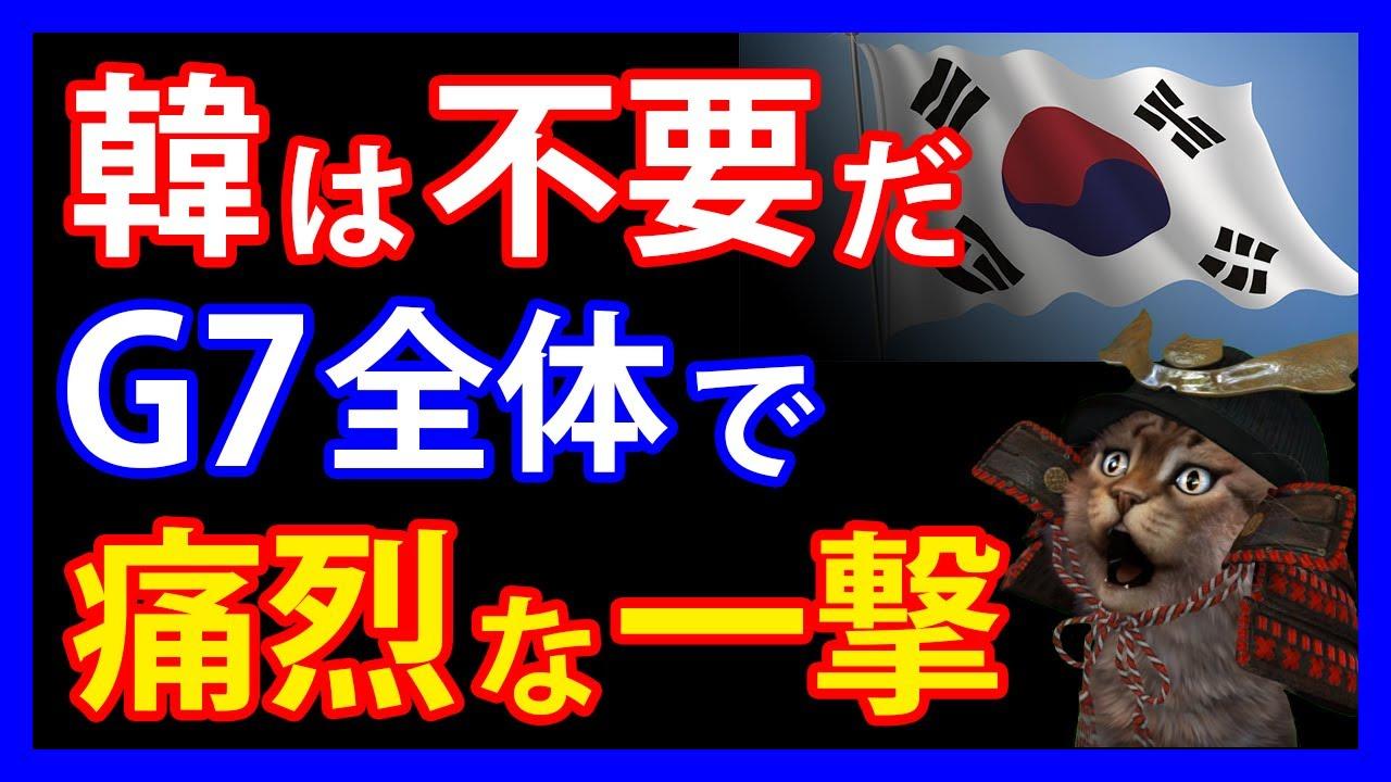 韓は戦力外!?G7の公式構想で隣国に対する手厳しい動きとは。一方お隣では、自画自賛と日本への難癖が過熱・・・【アカツキの報道クエスト】