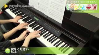 使用した楽譜はコチラ http://www.print-gakufu.com/score/detail/26356...