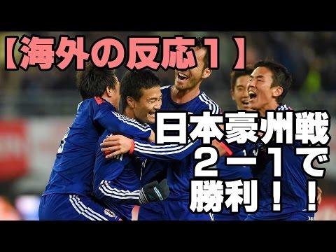 【海外の反応①】サッカー日本代表、オーストラリア戦2-1で勝利!今野泰幸、岡崎慎司がゴール!本田圭佑も活躍!香川真司は後半に躍動!