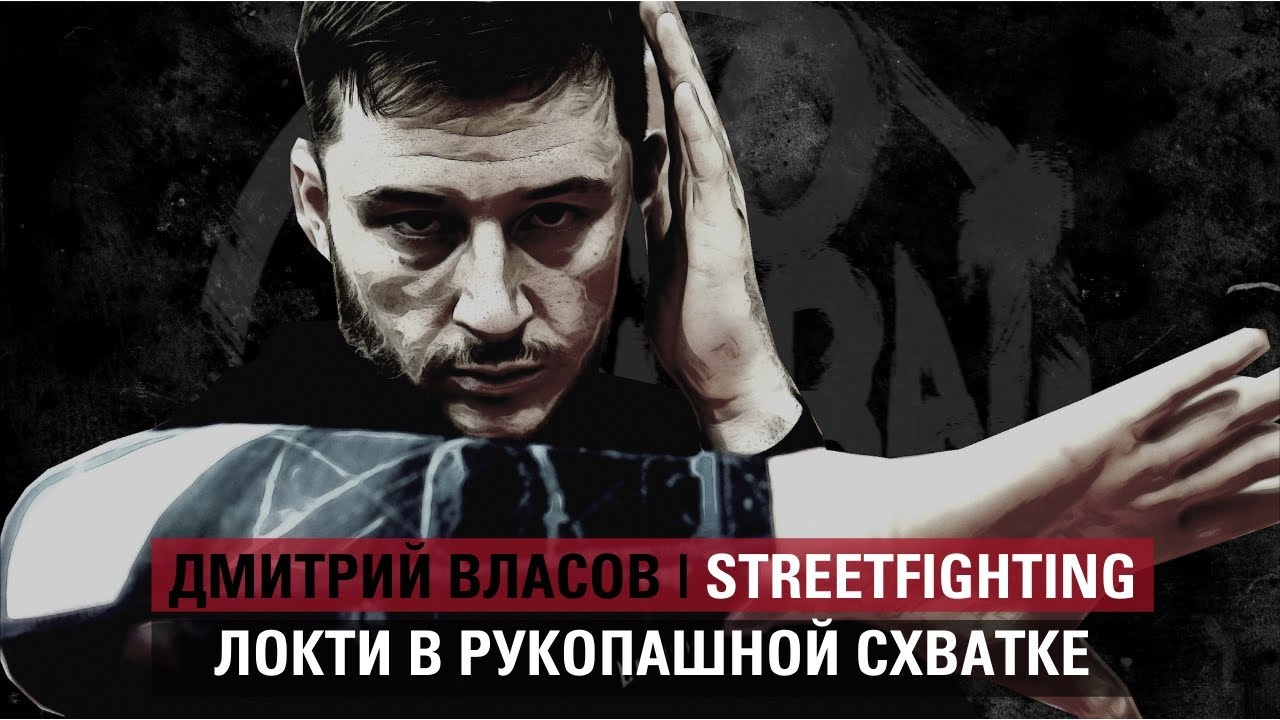 Дмитрий Власов: работа локтями в рукопашной схватке