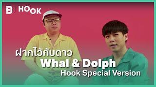 HOOK: ฝากไว้กับดาว (Special Version) - Whal & Dolph