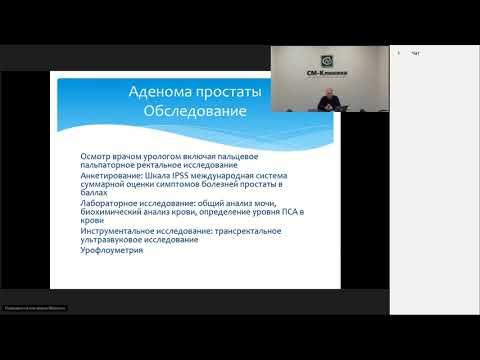 Запись вебинара «Аденома простаты» - Степанов В.С. (27.03.2018)