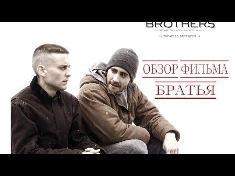 Обзор фильма Братья (2009 года)