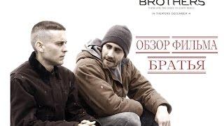 """Обзор фильма """"Братья (2009 года)"""""""