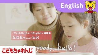 こどもちゃれんじ English>WEBCM「通常」 しまじろうの英語教材で、楽...