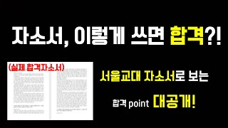 서울교대 합격자소서 최초공개합니다. (교대자소서 쓰는법…