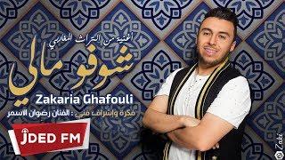 Zakaria Ghafouli - Chofo Mali (Official Clip) | (زكرياء الغفولي - شوفو مالي (النسخة الأصلية