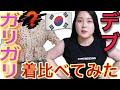 【韓国通販】激安最安値コーデをデブとガリが着比べてみた結果がwwwww【미소】