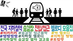 [업데이트]전국 도시철도/지하철/전철 열차 진입 멜로디 모음(추억의 열차 접근 멜로디)