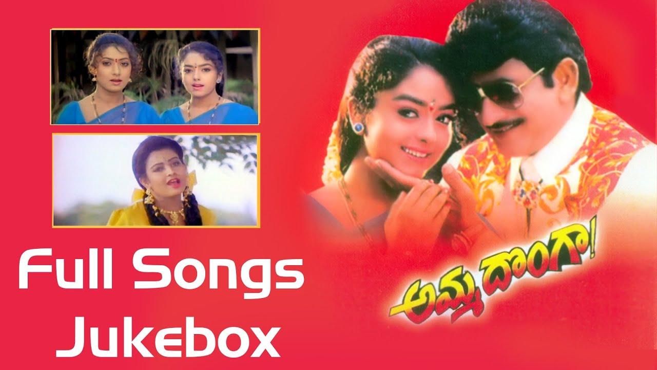 Download Amma Donga Movie Full Song    Jukebox    Krishna,Soundarya,Amani,Indraja