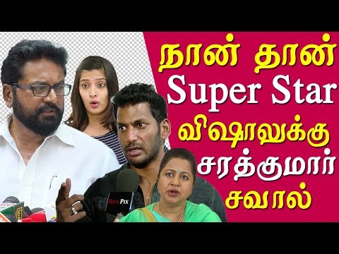 Sarathkumar challenge vishal - I will be the superstar tamil news live   In a press meet at chennai actor sarathkumar said i'm working on a comeback movie with raadhika and varalakshmi sarathkumar, while answering on vishal sarathkumar said, if producer council and nadigar sangam request for my opinion i will give them my idea,   More tamil news tamil news today latest tamil news kollywood news kollywood tamil news Please Subscribe to red pix 24x7 https://goo.gl/bzRyDm  sun tv news sun news live sun news    #kollywoodnews