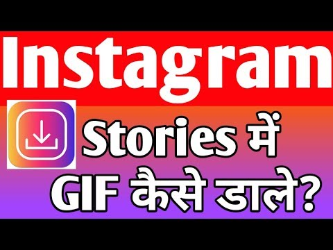 How To Upload Gif On Instagram Stories Status