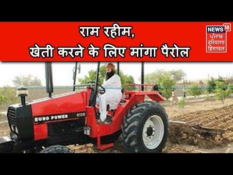 जेल से बाहर आना चाहता है राम रहीम, खेती करने के लिए मांगा पैरोल | Ram Rahim Singh Parole Issue