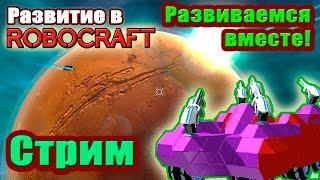 Развитие в Robocraft. Стрим: Развиваемся вместе!