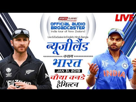 LIVE India vs New Zealand 4th ODI | Hindi Commentary | SportsFlashes