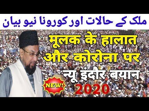 Mulk Ke Halat Par | Farooq Khan Razvi Ka New Bayan | Indore 2020 | फ़ारूक़ खान रज़वी न्यू बयान | P 1