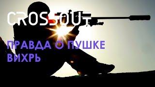 Скачать Crossout Вихри имбо оружие