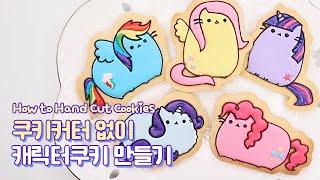 [쿠키 모양 만들기] 쿠키커터 없이 캐릭터 쿠키 만들기…