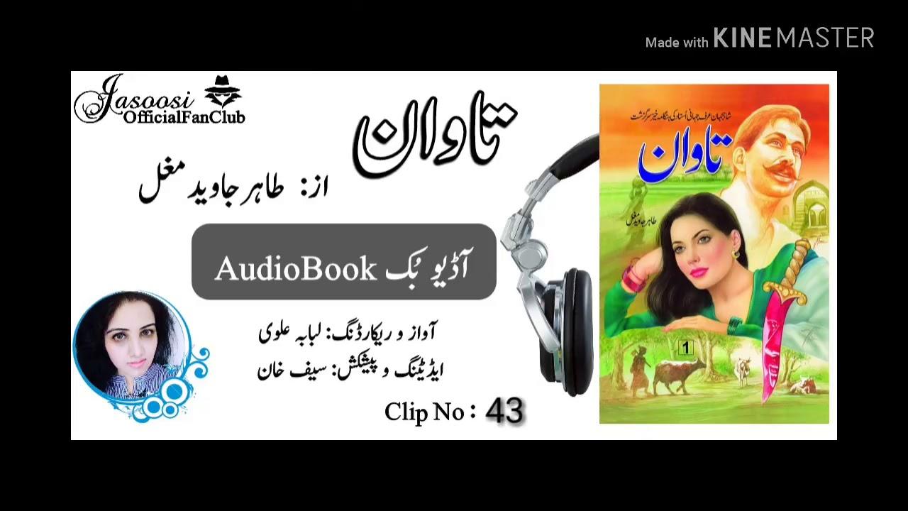 Tawan By Tahir Javed Mughal Pdf