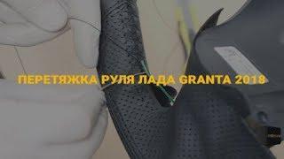 Перетяжка руля ВАЗ Granta 2018 года в кожаную оплетку со шнуровкой T TAN UM модель Camaro