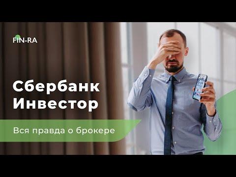 Сбербанк инвестор: обзор брокера, тарифы, комиссии, приложение   Плюсы и минусы [FIN-RA]
