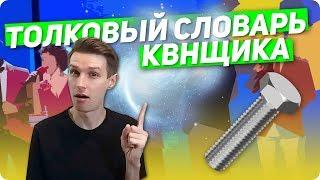Толковый словарь КВНщика / Термины + примеры из игр