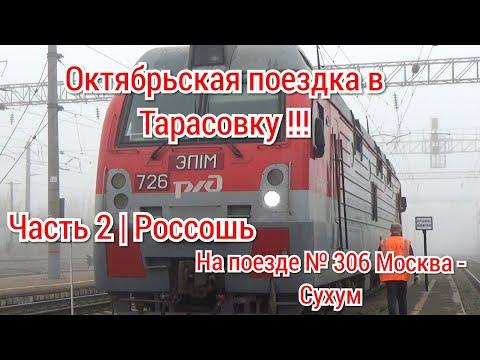 Октябрьская поездка в Тарасовку !!! Часть 2 | Россошь.
