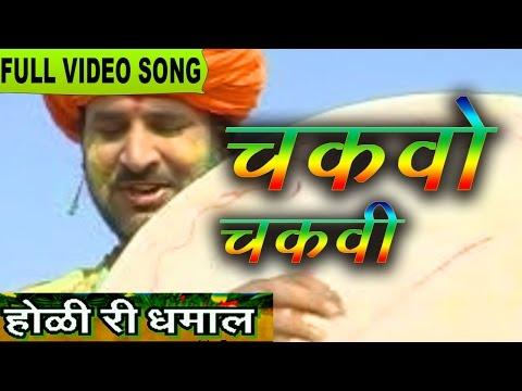 Chakwo Chakwi Ne Batlave | Gawa Faganyo Part 2 | Rajasthani Folk Music