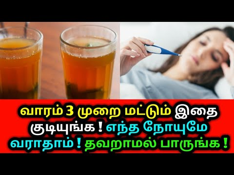 வாரம் 3 முறை மட்டும் இதை சாப்பிடுங்க எந்த நோயுமே வராதாம் ! Kashyam - Health tips, Tulsi leaves, Cold