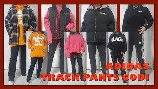 아디다스 유로파 트랙팬츠 활용법 - 패션 코디법