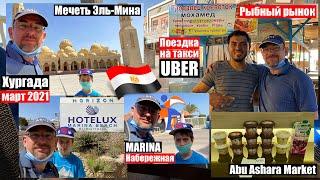 Египет 2021 Хургада Весна Мечеть Эль Мина Набережная Марина Рыбный рынок Отель Marina Beach