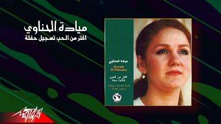 Mayada El Henawy - Aktar Men El Hob | مياده الحناوى - اكتر من الحب |  تسجيل حفلة