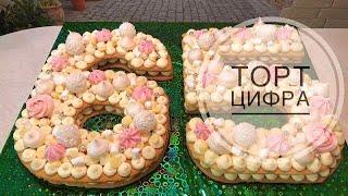 как приготовить торт цифра (пошаговое видео