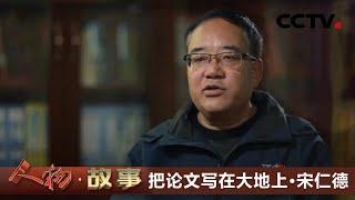 《人物·故事》 20201230 把论文写在大地上·宋仁德| CCTV科教 - YouTube