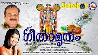 Geethaamritham | Malayalam Bhajans | Audio Jukebox