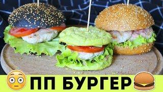 🍔КАК ПРИГОТОВИТЬ  ДИЕТИЧЕСКИЙ БУРГЕР на ПП🍔ПРАВИЛЬНОЕ ПИТАНИЕ 🌟Простые рецепты Olya Pins