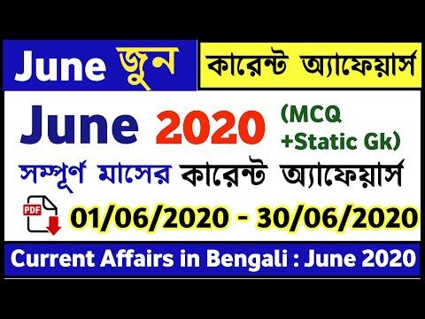 June Current Affairs In Bengali 2020   Knowledge Account   জুন মাসের কারেন্ট  অ্যাফেয়ার্স