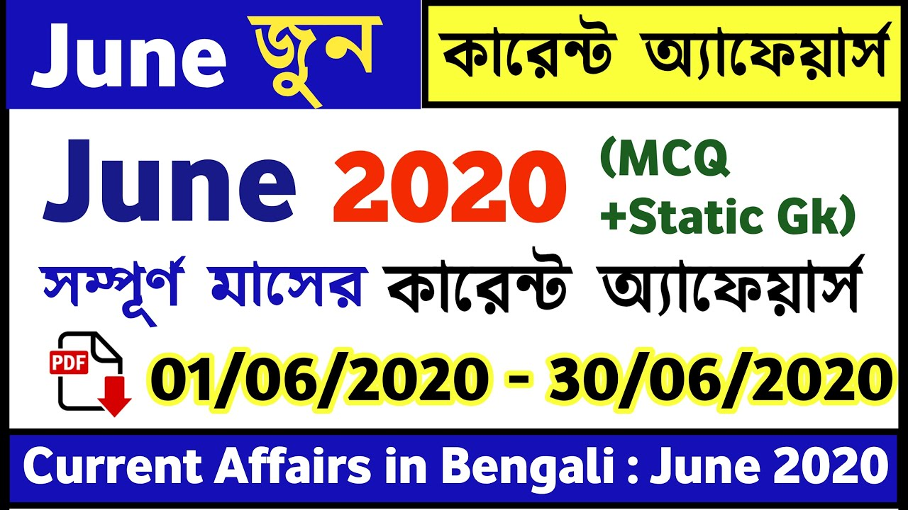 June current affairs in Bengali 2020 | knowledge account | জুন মাসের কারেন্ট  অ্যাফেয়ার্স
