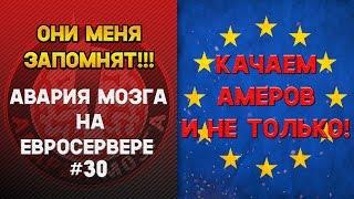 Авария Мозга на ЕВРОСЕРВЕРЕ #30! Качаем амеров и не только!