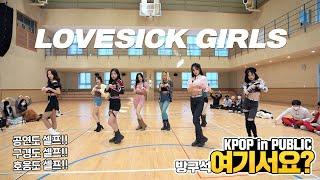[방구석 여기서요?] BLACKPINK - Lovesick Girls   커버댄스 Dance Cover
