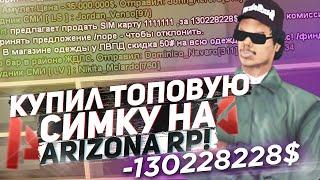 Купил ТОП симку 111-111-1. Орел и Решка на Миллиард Виртов! (GTA SAMP на ARIZONA RP)