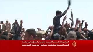 القوات العراقية تعلن المرحلة الثانية لاستعادة الفلوجة