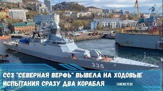 ССЗ Северная верфь вывела на ходовые испытания сразу два корабля для ВМФ РФ